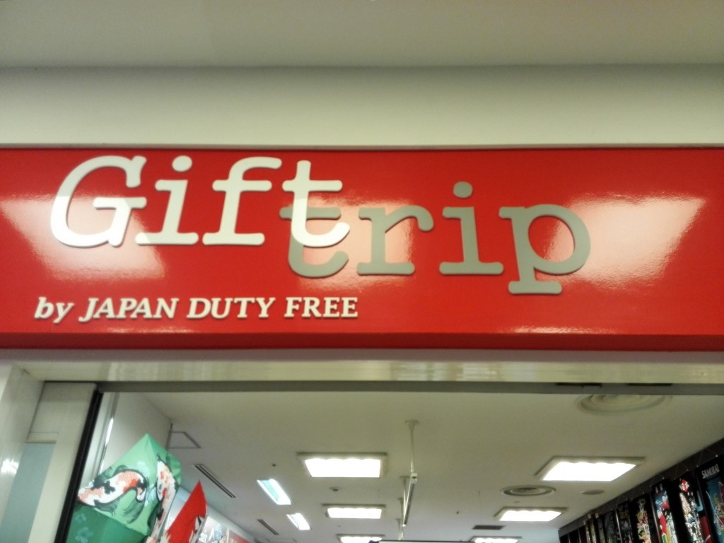 Giftrip(ギフトリップ)by Japan Duty Free