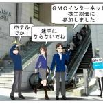 GMOインターネットの株主総会に参加してきました!