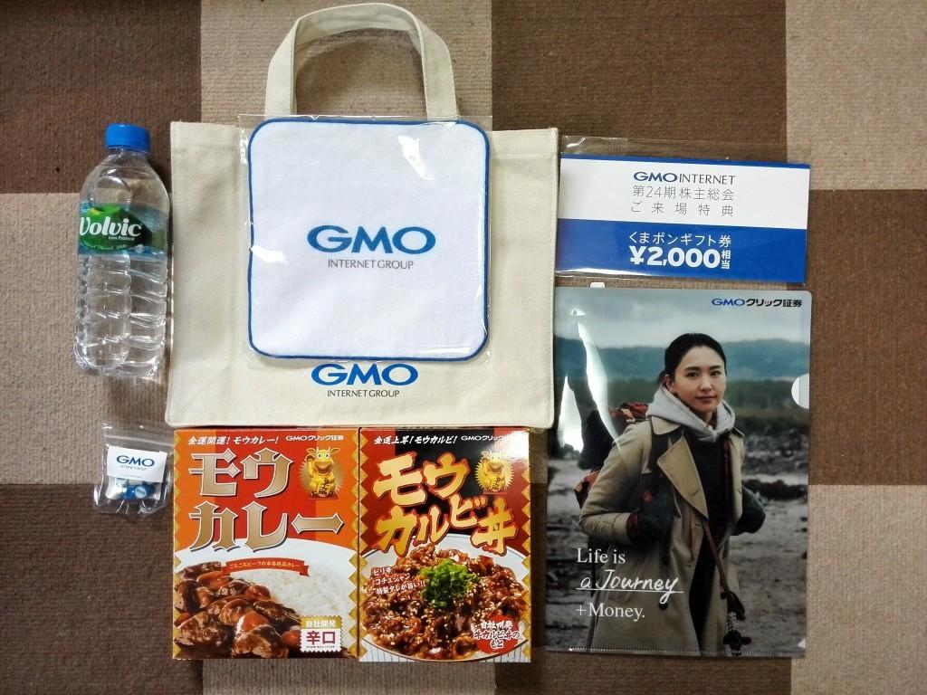 GMOインターネット 株主総会 お土産