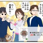 東京駅開業100周年記念Suica どうやら最初の発送分の抽選に当たったようです!