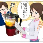 スープメーカービタリエで早速ポタージュ作りにチャレンジ!