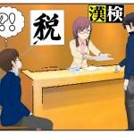 息子が漢検CBTで3級を受験。受付には2014年の漢字「税」!