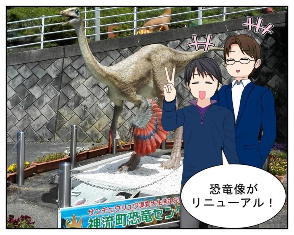 神流町恐竜センター 恐竜像リニューアル
