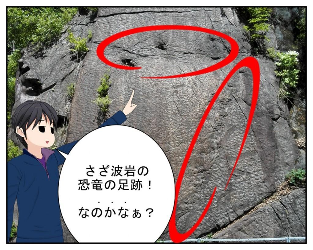 群馬県神流町 恐竜の足跡