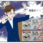 自転車あさひの株主優待有効期限は5月20日!急ぎ使ってきました!