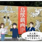 大人気大混雑!上野、東京国立博物館の鳥獣戯画展へ行ってきました!