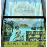 鳥獣戯画展のついでに、東京都美術館の大英博物館展も見てきました!