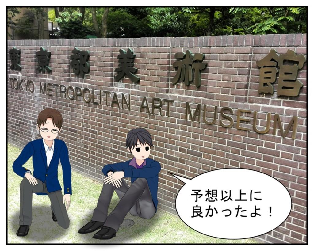 東京都美術館の前で大英博物館展の感想
