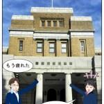 鳥獣戯画展、大英博物館展の後、改装工事中の国立科学博物館へ!