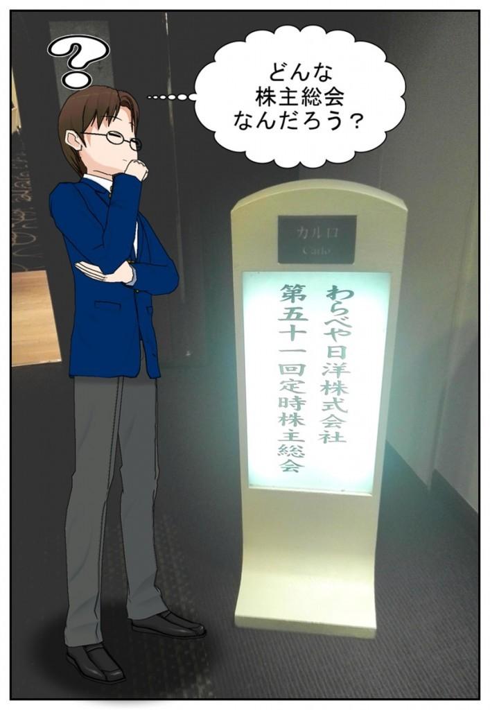 わらべや日洋株式会社 第51回定時株主総会