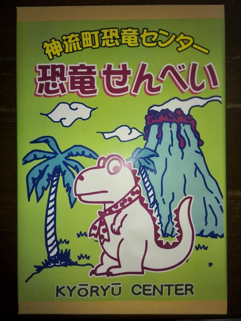 神流町恐竜センター 恐竜せんべい