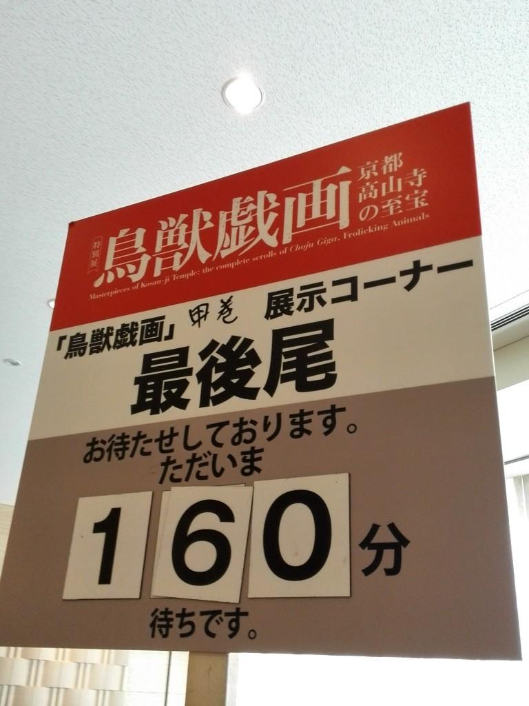国立博物館 鳥獣戯画展 160分待ち