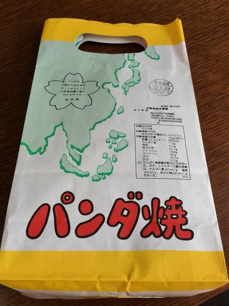 上野公園 桜木亭のパンダ焼き