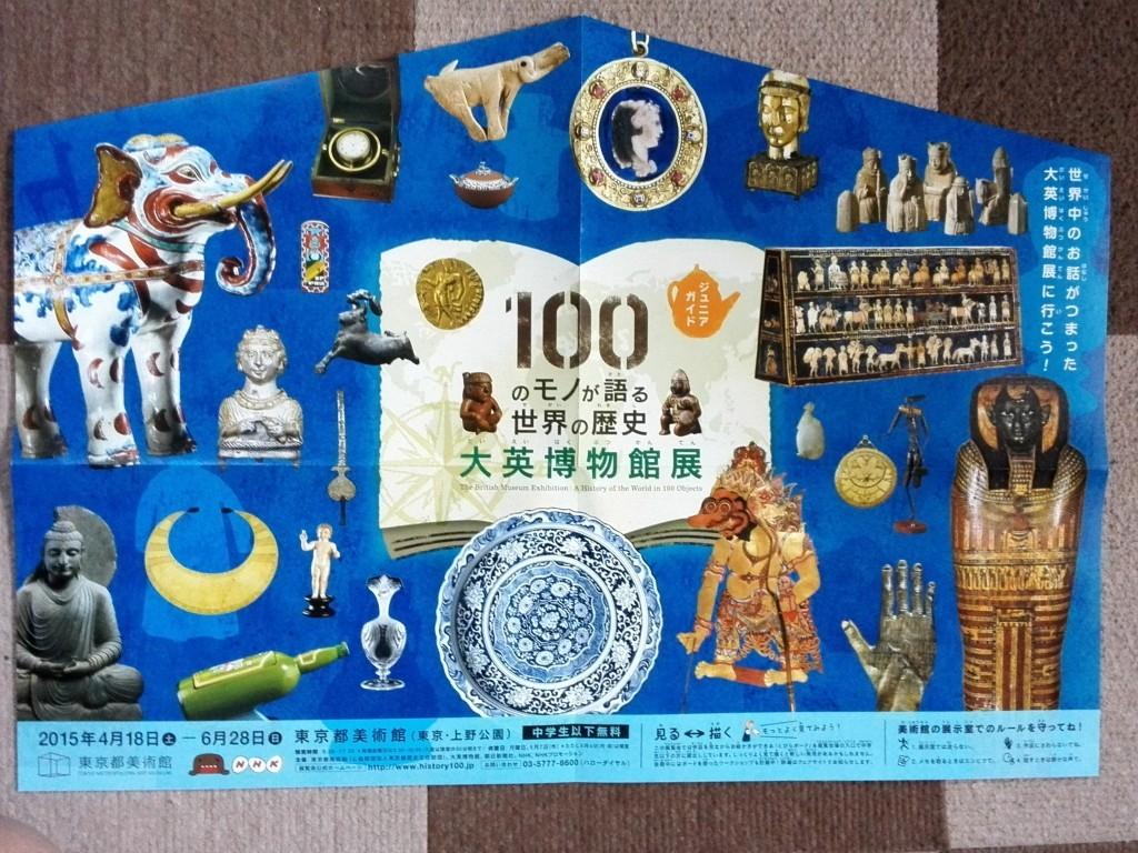 東京都美術館 大英博物館展 ポスター