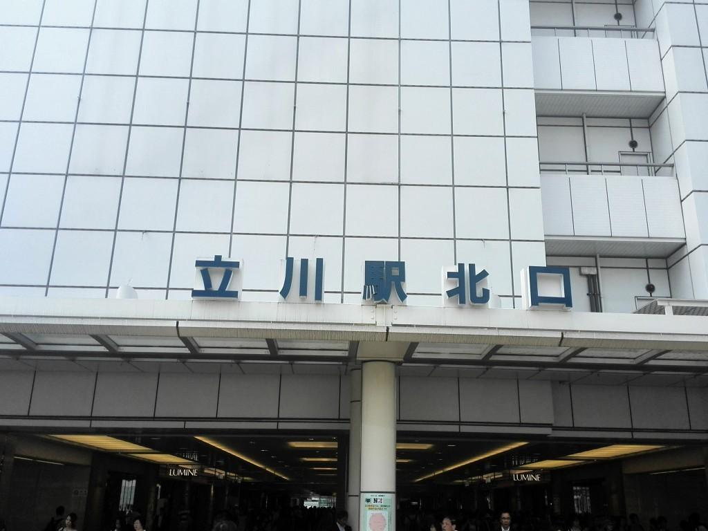 立川駅北口