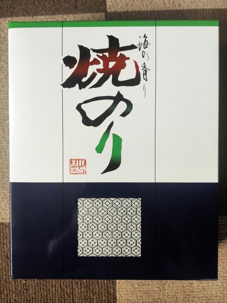 わらべや日洋株主総会のお土産 焼き海苔
