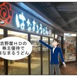 吉野屋の株主優待で、はなまるうどん!早くて安くて美味しいうどん!