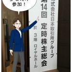 2015年JPX日本取引所グループの株主総会に少し参加しました!