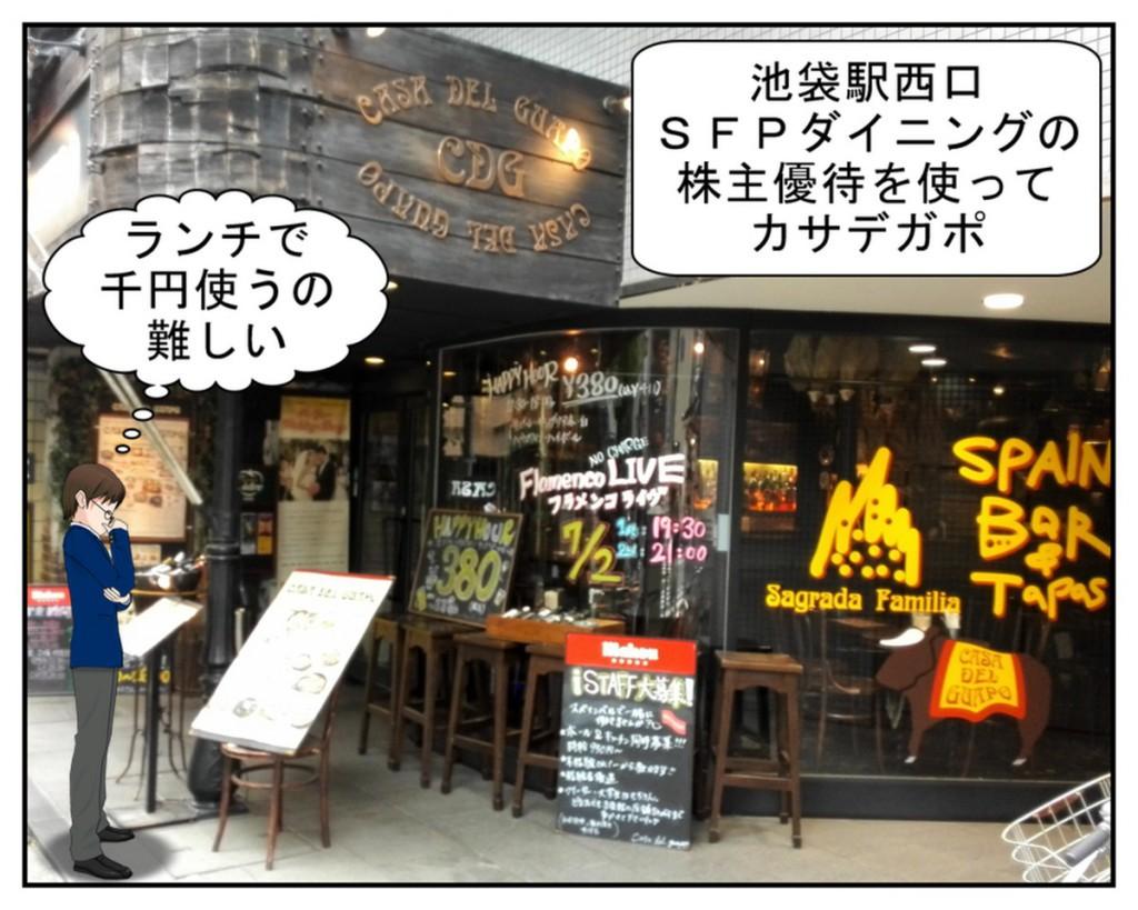 SFPダイニングの株主優待で池袋スペイン料理店カサデガポのランチ!