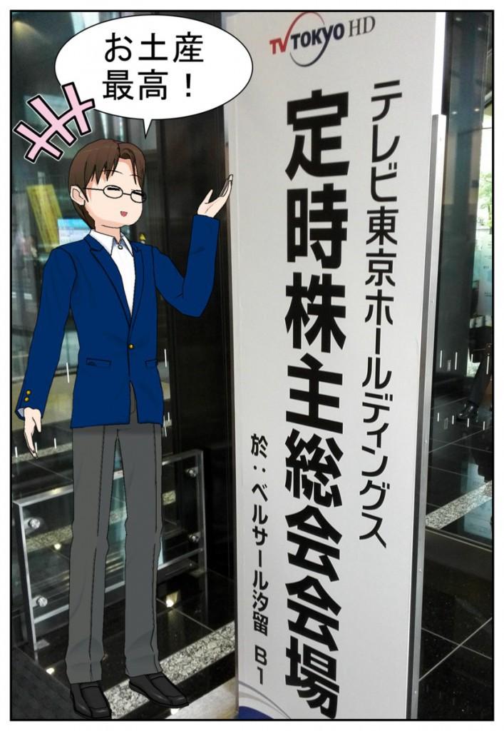 2015年 テレビ東京ホールディングス 株主総会