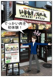 いきなりステーキ 池袋東口店