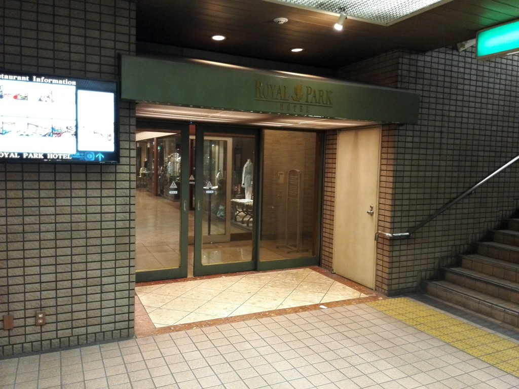 水天宮前駅直結のロイヤルパークホテル入り口