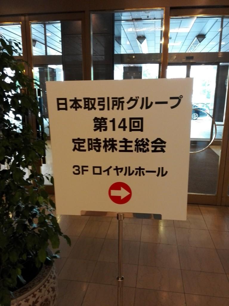 JPX日本取引所グループ 株主総会案内板