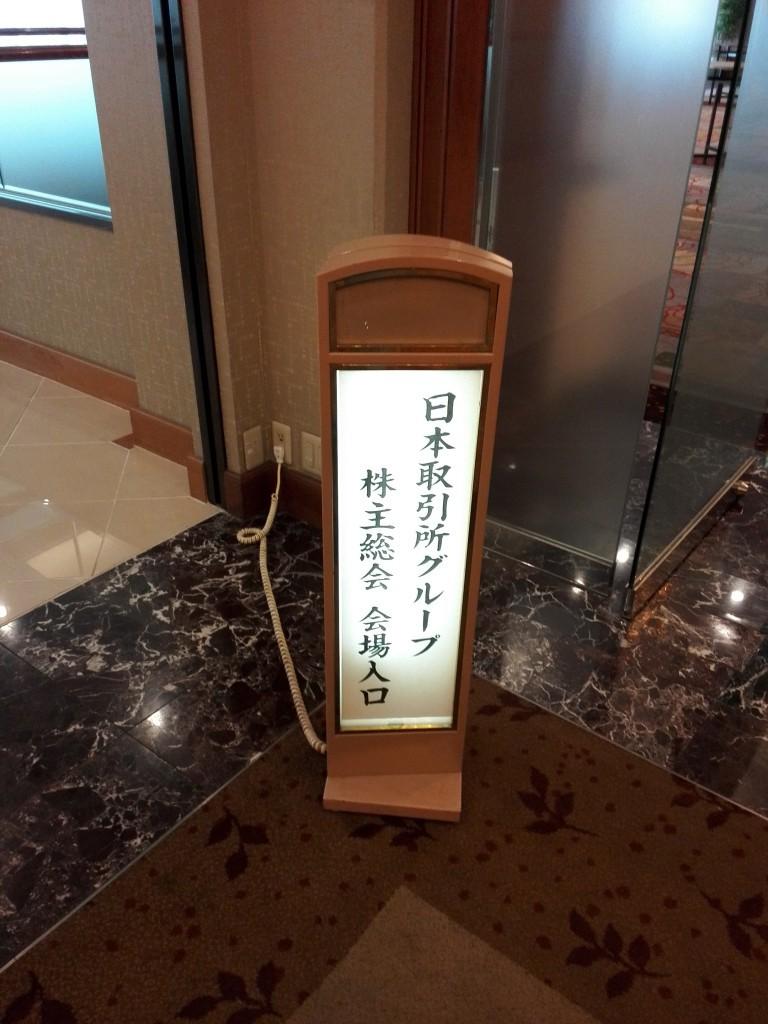 JPX日本取引所グループの株主総会 会場入口