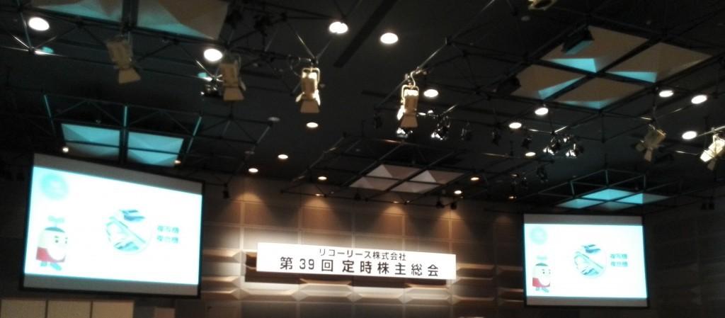 リコーリース株主総会会場