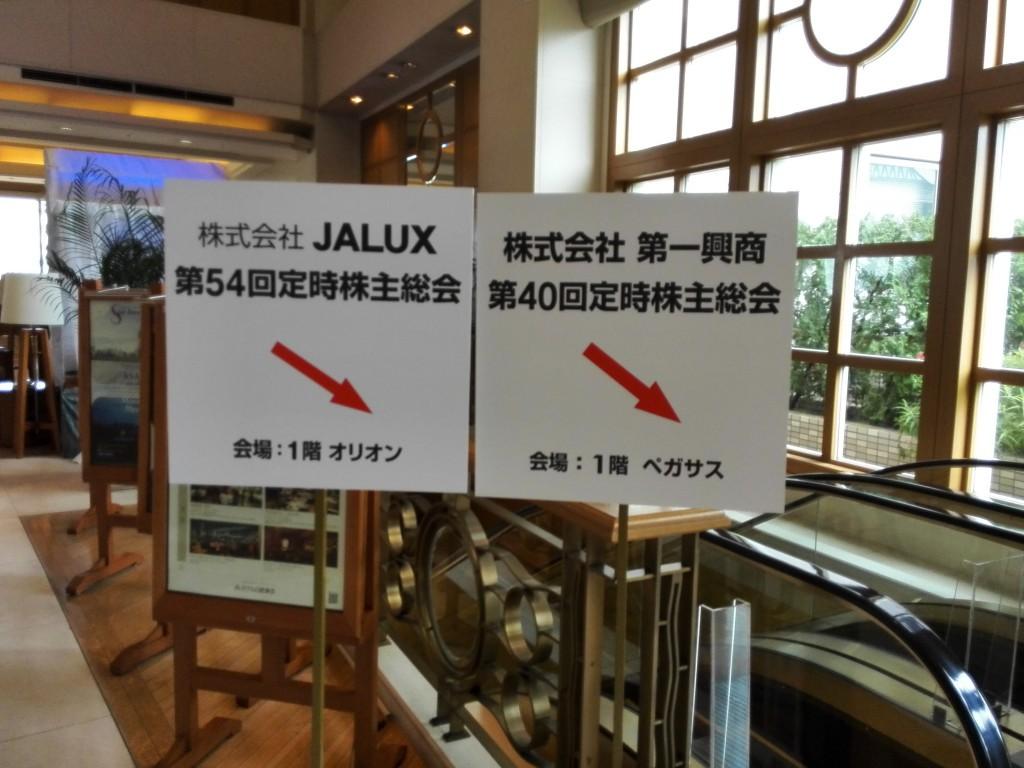 2015年 第一興商 株主総会 JALUXと同じ日同じ場所