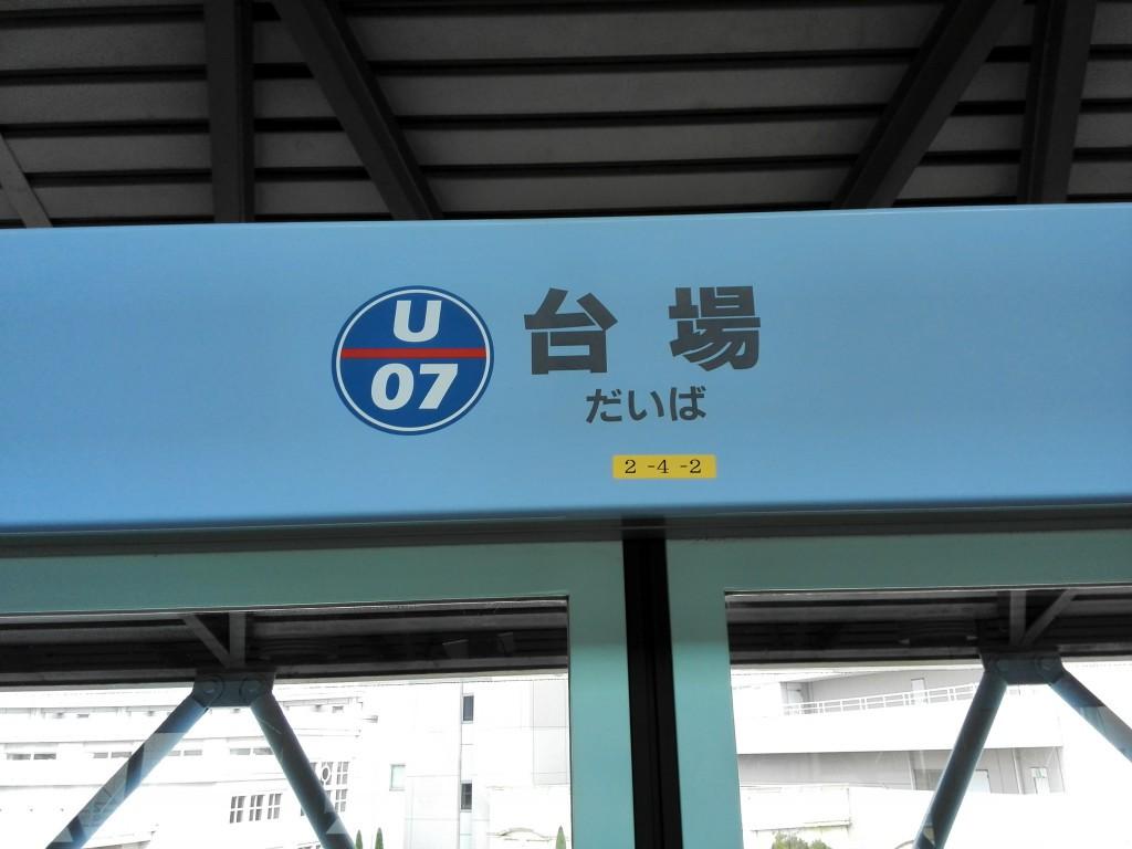 ゆりかもめ 台場駅