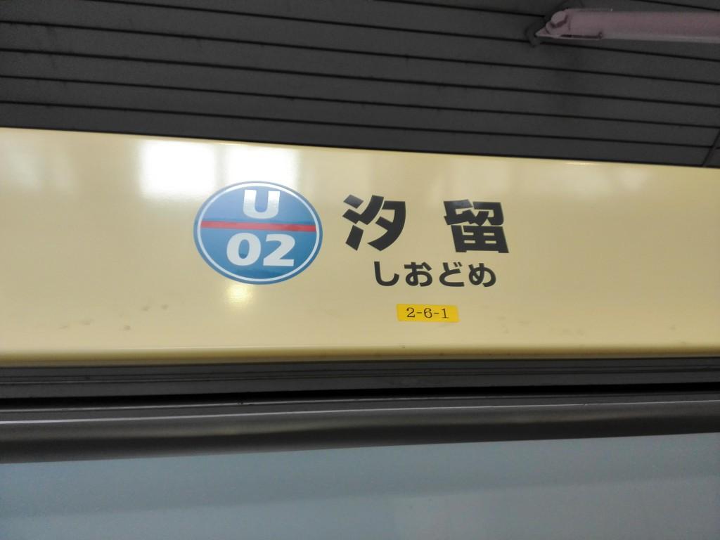 ゆりかもめ 汐留駅