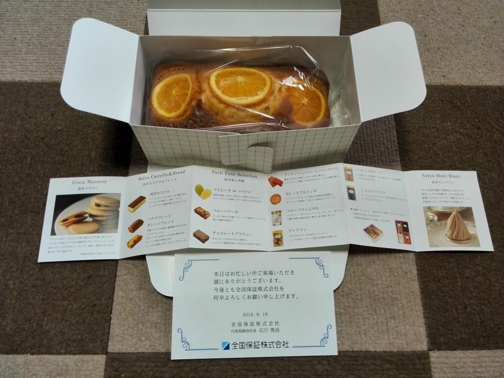 2015年 全国保証 株主総会 お土産 オレンジブレッド
