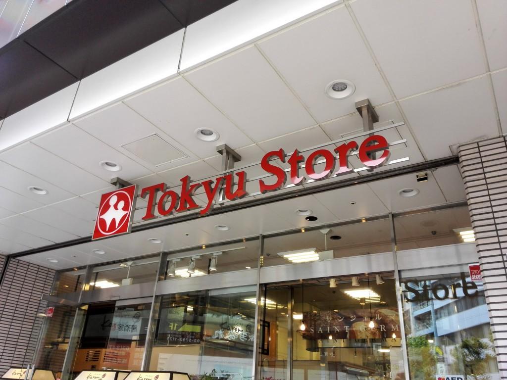 五反田駅前 東急ストア