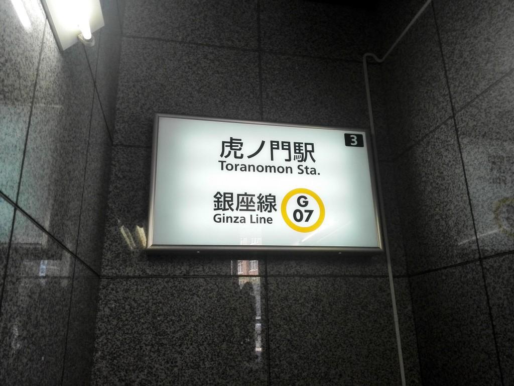 銀座線 虎ノ門駅