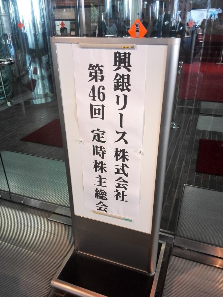 2015年興銀リース株主総会