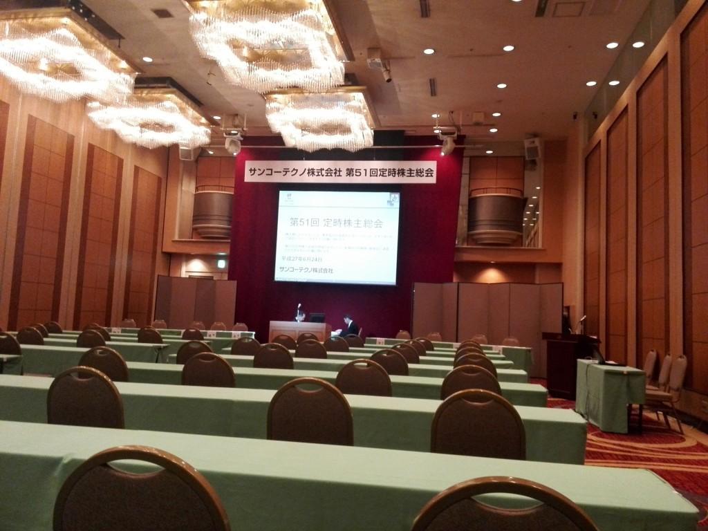 2015年2015年サンコーテクノ株主総会 浅草ビューホテル 会場内