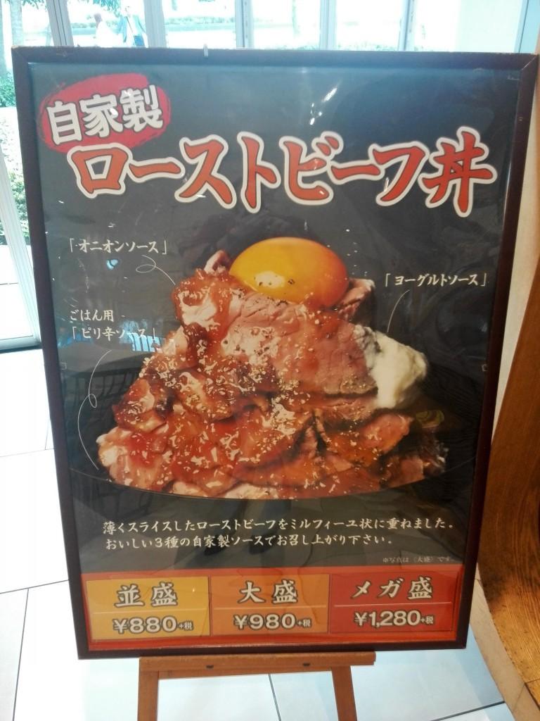 コクーンシティ コクーン1のフードバザール ローストビーフ丼