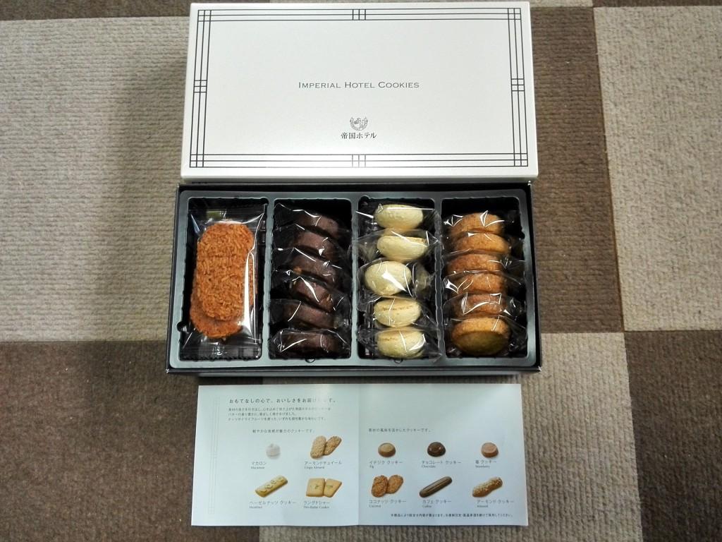 2015年フコク株主総会 お土産 帝国ホテル クッキー