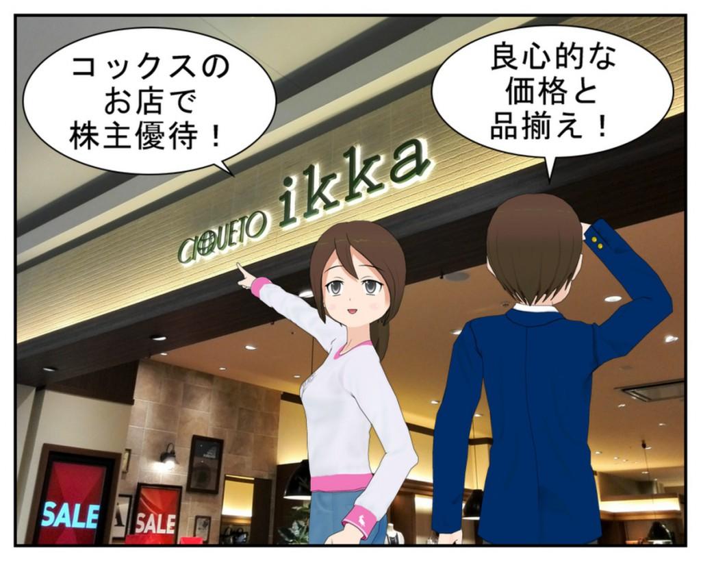 コックスのお店 ikka