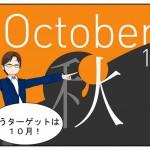 2015年10月株主優待銘柄を選定!トップカルチャー、学情他。