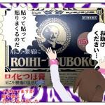 ロイヒつぼ膏 肩こり解消の最終兵器となるか!?