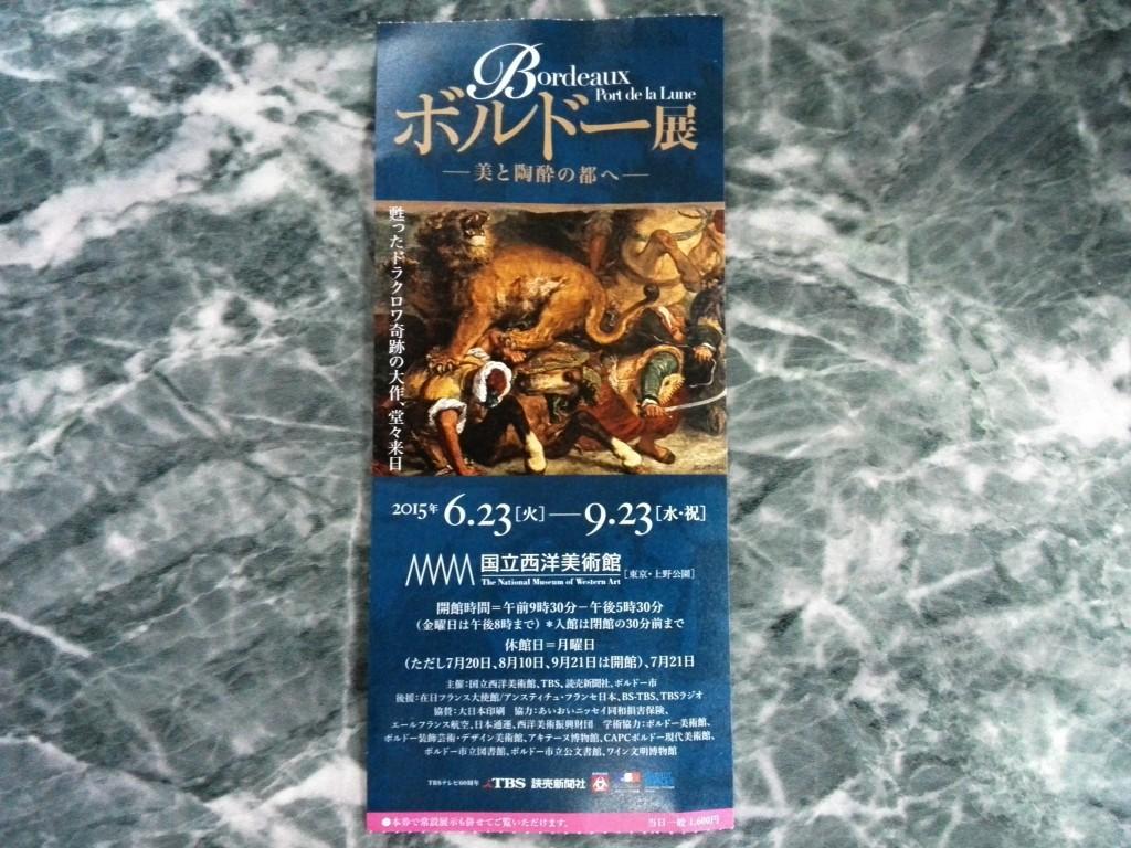 国立西洋美術館 ボルドー展 チケット