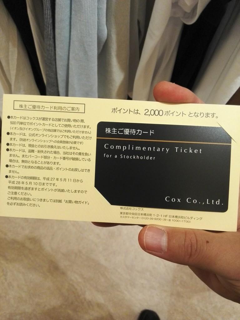 2015年コックス 株主優待