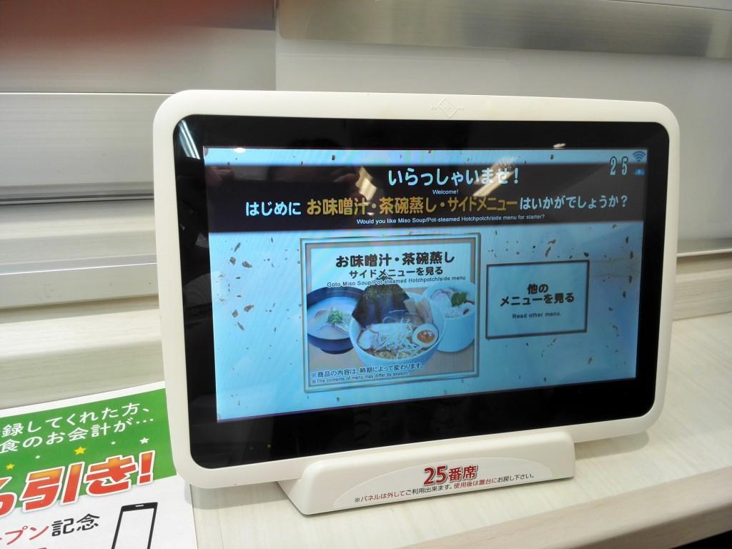 魚米 注文用タブレット端末