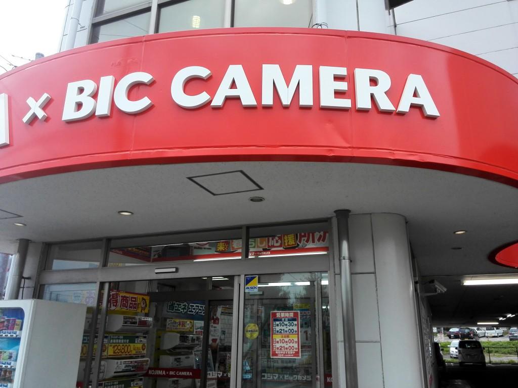 コジマ×ビックカメラ