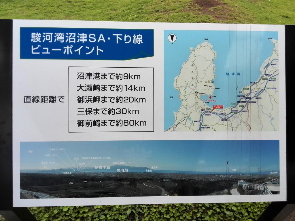 新東名高速道路下り 駿河湾沼津サービスエリア ビューポイント案内板