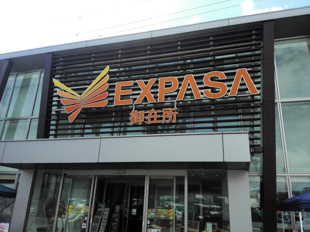 東名阪自動車道下り 御在所サービスエリア