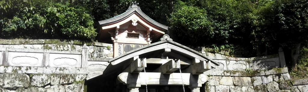 清水寺 音羽の瀧