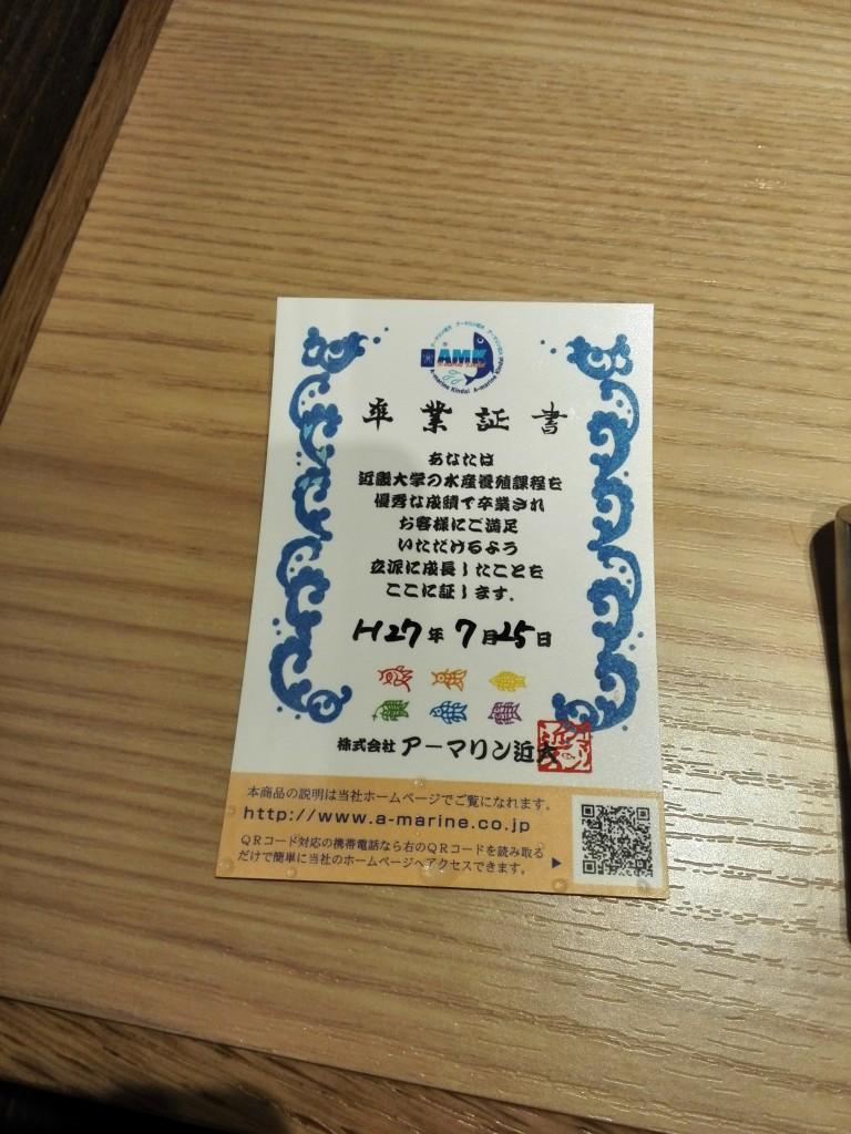 近畿大学水産研究所銀座店 近大卒のお魚の刺身 卒業証書